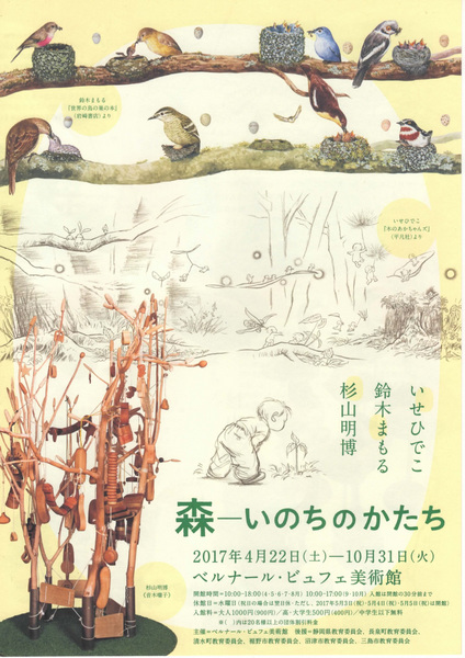 森-いのちのかたちパンフ.JPG